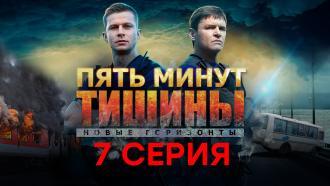 7серия.НТВ.Ru: новости, видео, программы телеканала НТВ