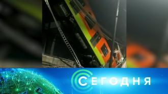 4мая 2021года. 08:00.4мая 2021года. 08:00.НТВ.Ru: новости, видео, программы телеканала НТВ