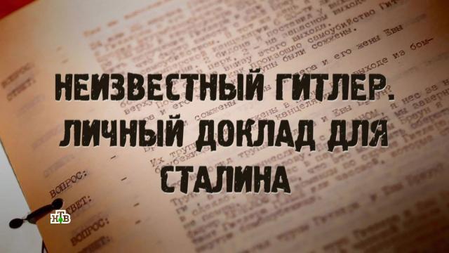 Фильм пятый.«Неизвестный Гитлер. Личный доклад для Сталина».НТВ.Ru: новости, видео, программы телеканала НТВ