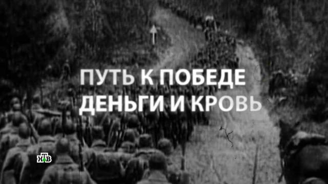 Фильм второй.«Путь к Победе. Деньги и кровь».НТВ.Ru: новости, видео, программы телеканала НТВ