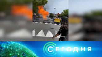 5мая 2021года. 08:00.5мая 2021года. 08:00.НТВ.Ru: новости, видео, программы телеканала НТВ