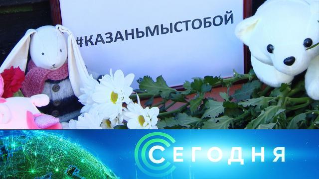 11мая 2021года. 19:00.11мая 2021года. 19:00.НТВ.Ru: новости, видео, программы телеканала НТВ