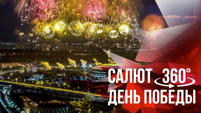 Праздничный салют 360°.Праздничный салют 360°.НТВ.Ru: новости, видео, программы телеканала НТВ
