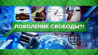 Выпуск от 12мая 2021года.Поколение свободы?!НТВ.Ru: новости, видео, программы телеканала НТВ