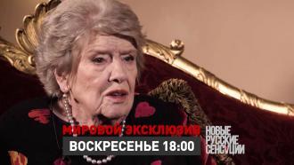 Хранительница тайн Госдепа иБелого дома разоблачит Джо Байдена <nobr>по-русски—</nobr> в«Новых русских сенсациях» на НТВ