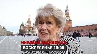 Что задумали американцы ичего они хотят от России? Мировой эксклюзив— ввоскресенье в«Новых русских сенсациях»