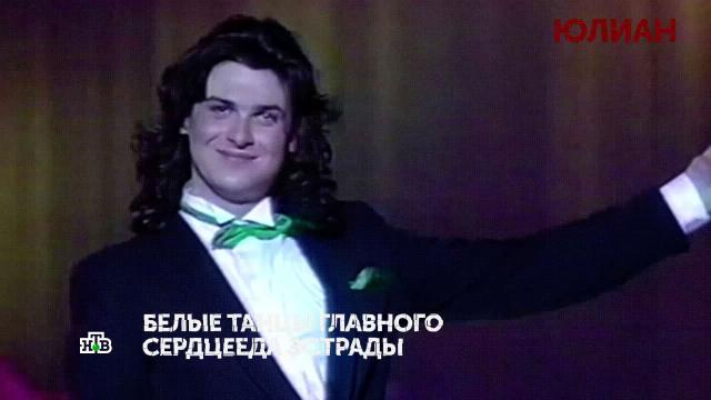 Выпуск от 15мая 2021года.«Юлиан». 2-я серия.НТВ.Ru: новости, видео, программы телеканала НТВ