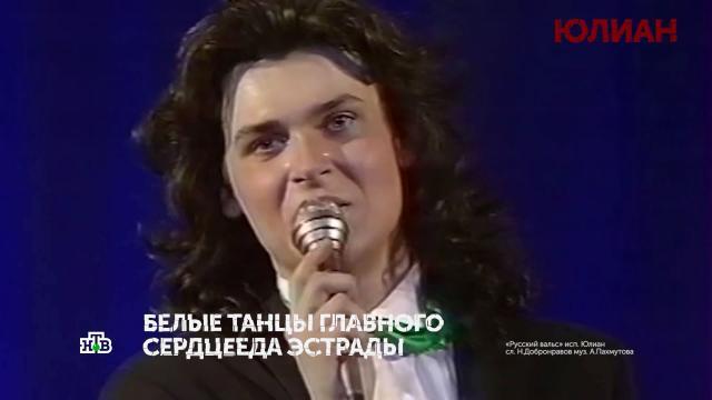 Выпуск от 15 мая 2021 года.«Юлиан». 1 серия.НТВ.Ru: новости, видео, программы телеканала НТВ
