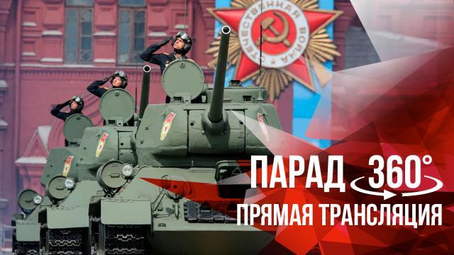 Парад на Красной площади вформате 360°.Парад на Красной площади вформате 360°.НТВ.Ru: новости, видео, программы телеканала НТВ