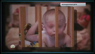 «Безнадзорные дети».«Безнадзорные дети».НТВ.Ru: новости, видео, программы телеканала НТВ