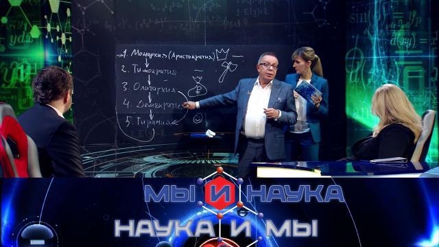 Выпуск от 13мая 2021года.Через 10лет наука отменит демократию?НТВ.Ru: новости, видео, программы телеканала НТВ