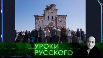 Урок №140. Бесконечная русская весна вДонбассе