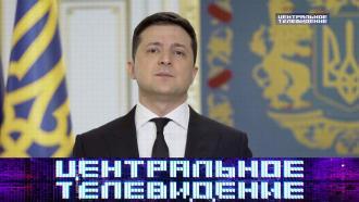 Кто заставляет Зеленского играть врепрессии? «Центральное телевидение»— всубботу в19:00