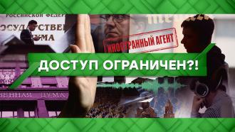 Выпуск от 13мая 2021года.Доступ ограничен?!НТВ.Ru: новости, видео, программы телеканала НТВ