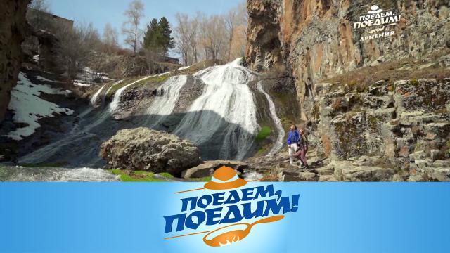 Армения: Севан, Джермук иэксклюзивный рецепт хурджина.Армения: Севан, Джермук иэксклюзивный рецепт хурджина.НТВ.Ru: новости, видео, программы телеканала НТВ