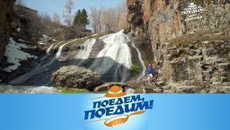 Армения: Севан, Джермук иэксклюзивный рецепт хурджина