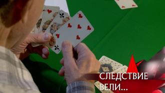Карты, деньги иодин банк: история <nobr>грабителей-убийц</nobr> из Ивановской области— вновом фильме из цикла «Следствие вели…»