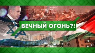 Выпуск от 14мая 2021года.Вечный огонь?!НТВ.Ru: новости, видео, программы телеканала НТВ