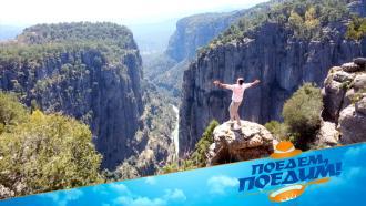 Анталья: турецкий турнир «все включено», каньоны иморские глубины. «Поедем, поедим!»— всубботу на НТВ