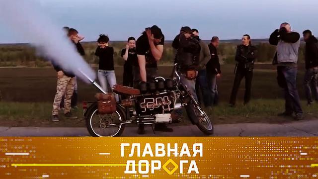Выпуск от 15 мая 2021 года.Байк на паровой тяге, чип-тюнинг двигателя и опасность отбойников на дороге.НТВ.Ru: новости, видео, программы телеканала НТВ
