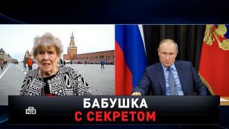«Бабушка ссекретом». Мировой эксклюзив.«Бабушка ссекретом». Мировой эксклюзив.НТВ.Ru: новости, видео, программы телеканала НТВ