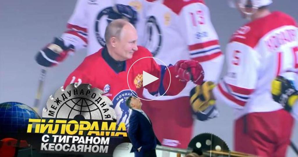 Забивал вворота, ане на проблемы: Владимир Путин вышел на лед вНочной хоккейной лиге