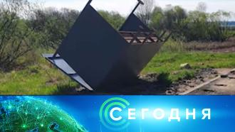 16 мая 2021 года. 16:00.16 мая 2021 года. 16:00.НТВ.Ru: новости, видео, программы телеканала НТВ