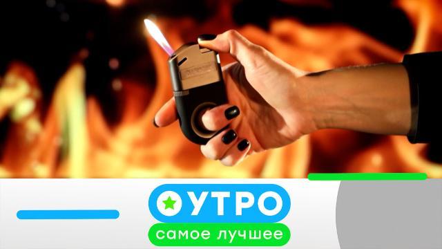 17 мая 2021 года.17 мая 2021 года.НТВ.Ru: новости, видео, программы телеканала НТВ