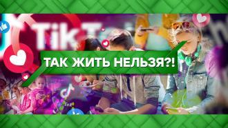 Выпуск от 18 мая 2021 года.Так жить нельзя?!НТВ.Ru: новости, видео, программы телеканала НТВ