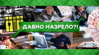 Выпуск от 19мая 2021года.Давно назрело?!НТВ.Ru: новости, видео, программы телеканала НТВ