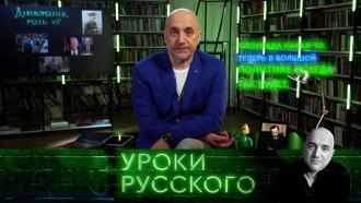 Выпуск от 20 мая 2021 года.Урок №141. Дипломатия, мать ее.НТВ.Ru: новости, видео, программы телеканала НТВ