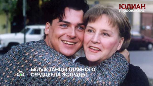 Выпуск от 22 мая 2021года.«Юлиан». 4-я серия.НТВ.Ru: новости, видео, программы телеканала НТВ