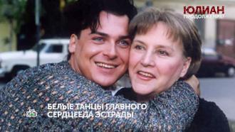 Выпуск от 22мая 2021 года.«Юлиан». 4серия.НТВ.Ru: новости, видео, программы телеканала НТВ