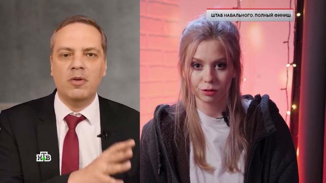«Штаб Навального. Полный финиш».«Штаб Навального. Полный финиш».НТВ.Ru: новости, видео, программы телеканала НТВ