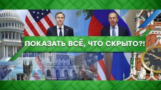 Выпуск от 20 мая 2021 года.Показать все, что скрыто?!НТВ.Ru: новости, видео, программы телеканала НТВ