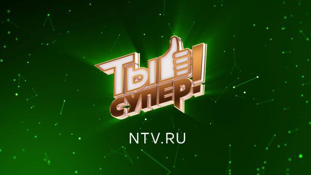 Кастинг пятого сезона международного вокального шоу «Ты супер!»: заполняйте заявки на сайте NTV.Ru.НТВ.Ru: новости, видео, программы телеканала НТВ