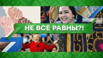 Выпуск от 21мая 2021года.Не все равны?!НТВ.Ru: новости, видео, программы телеканала НТВ