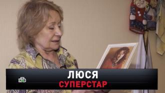 «Люся-суперстар».«Люся-суперстар».НТВ.Ru: новости, видео, программы телеканала НТВ