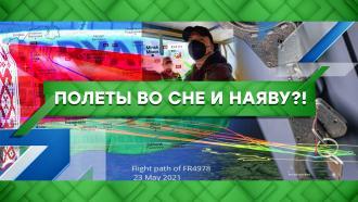 Выпуск от 24мая 2021года.Полеты во сне и наяву?!НТВ.Ru: новости, видео, программы телеканала НТВ