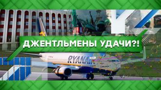 Выпуск от 25 мая 2021 года.Джентльмены удачи?!НТВ.Ru: новости, видео, программы телеканала НТВ