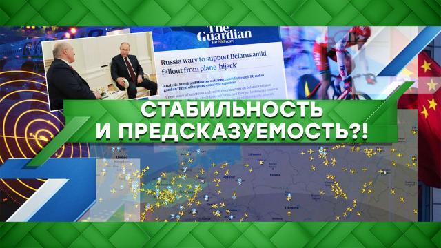 Выпуск от 27 мая 2021 года.Стабильность и предсказуемость?!НТВ.Ru: новости, видео, программы телеканала НТВ