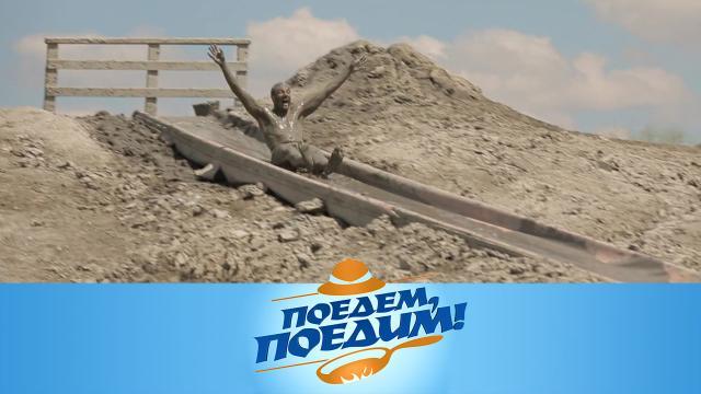 Выпуск от 29мая 2021года.Анапа: грязевой вулкан, самый быстрый шаурмейкер ипсамотерапия.НТВ.Ru: новости, видео, программы телеканала НТВ