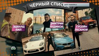 «Фарс-мажоры — 2».«Фарс-мажоры — 2».НТВ.Ru: новости, видео, программы телеканала НТВ