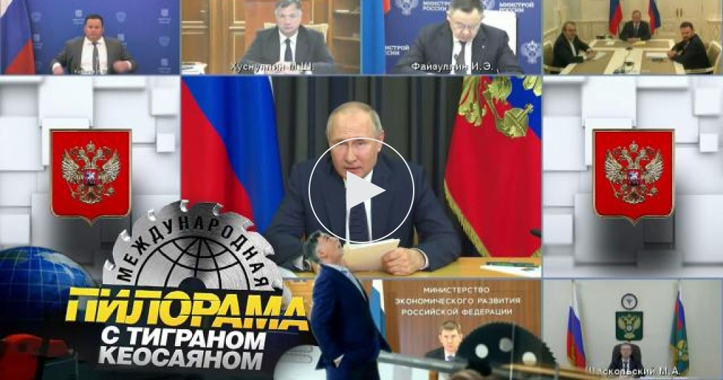 Совещание Владимира Путина по экономике изагадка для президента Киргизии