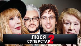 «Люся-суперстар — 2».«Люся-суперстар — 2».НТВ.Ru: новости, видео, программы телеканала НТВ