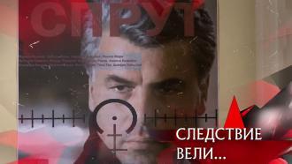 Выпуск от 30мая 2021года.«Бешеные псы».НТВ.Ru: новости, видео, программы телеканала НТВ