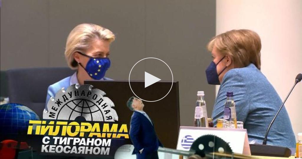 Как европейские лидеры берега попутали