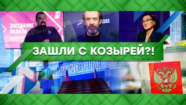 Выпуск от 31мая 2021года.Зашли с козырей?!НТВ.Ru: новости, видео, программы телеканала НТВ