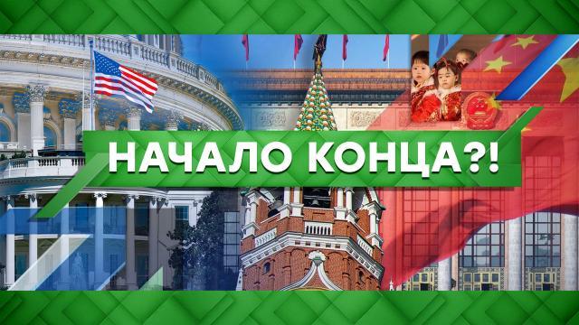 Выпуск от 1 июня 2021 года.Начало конца?!НТВ.Ru: новости, видео, программы телеканала НТВ