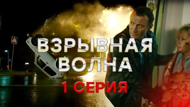 Остросюжетный детектив «Взрывная волна».НТВ.Ru: новости, видео, программы телеканала НТВ